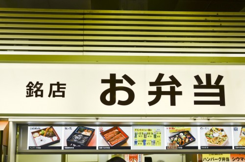 東京駅の弁当売り場