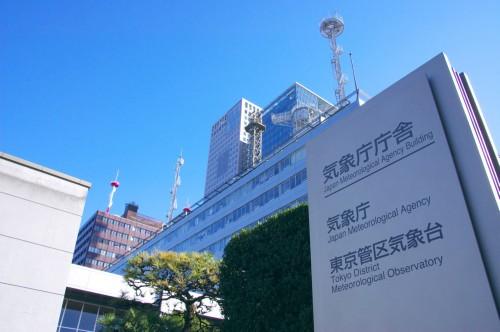 東京管区気象台のある気象庁庁舎
