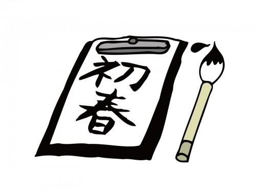 筆で半紙に初春と書かれている