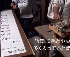 須佐神社の粥占い