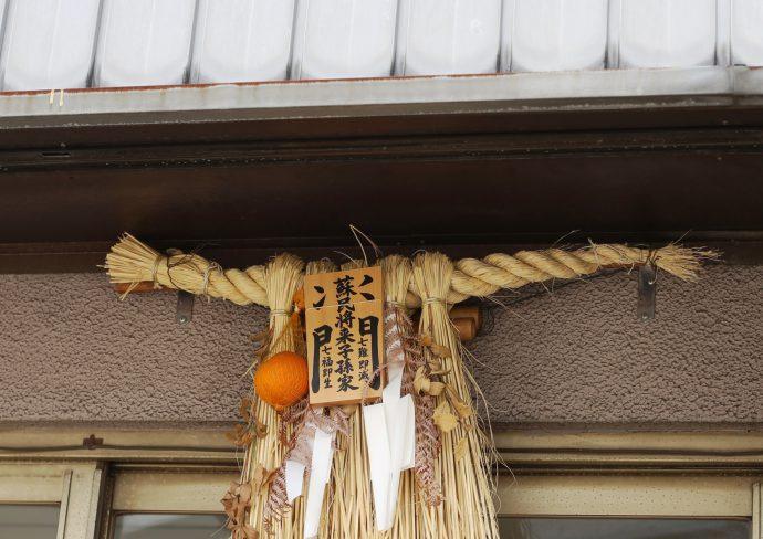 軒下に掲げられている蘇民将来子孫家門の札が付いた注連飾り