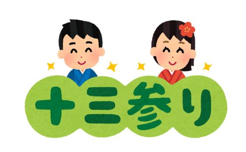 十三参りのロゴ。着物を着た男の子と女の子が笑顔でいるイラスト