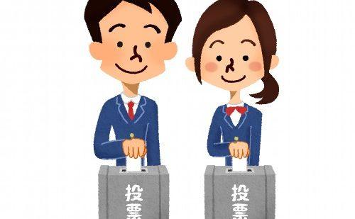 高校の制服を着た男女の生徒が、投票用紙を投票箱に入れているイラスト